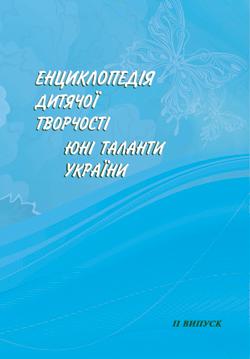 Енциклопедія дитячої та юнацької творчості в Україні 2012