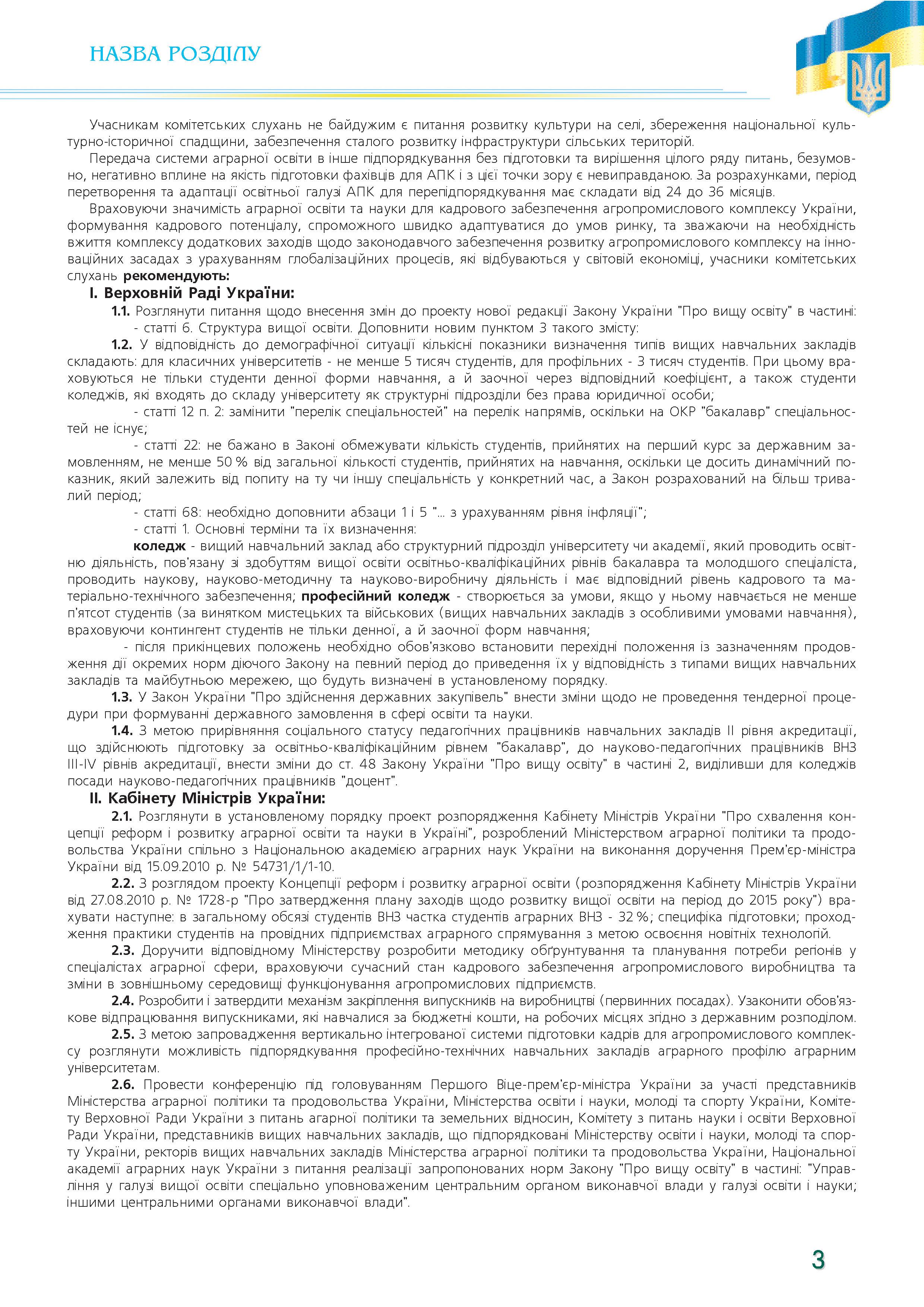 Рекомендації комітетських слухань на тему: