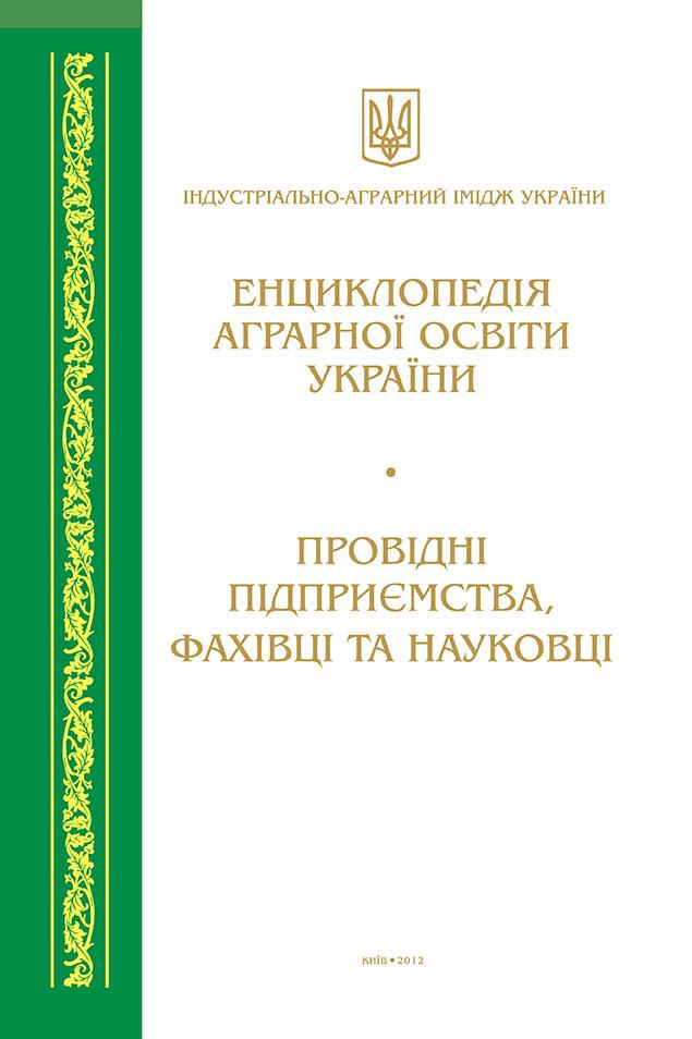 Енциклопедія аграрної освіти України 2010