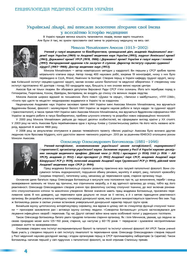 Українські лікарі, які вписали золотими літерами свої імена у всесвітню історію медицини