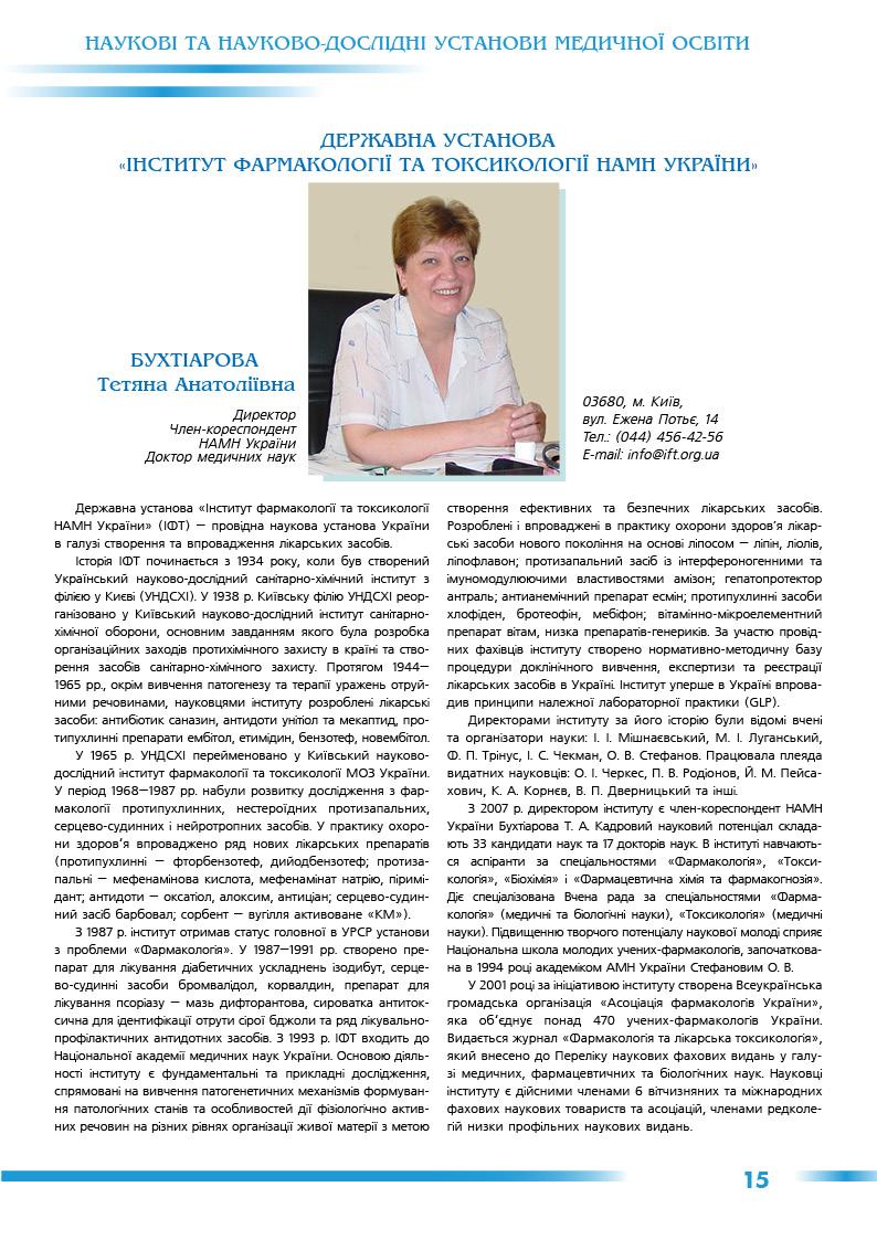 Державна установа «Інститут фармакології та токсикології НАМН України»