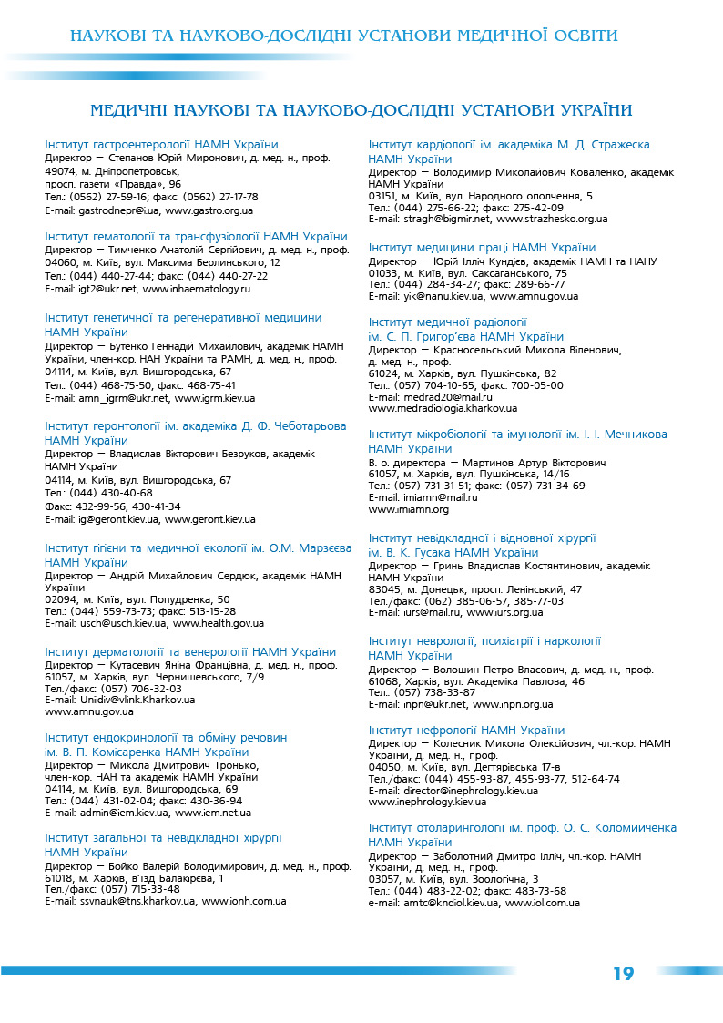 Медичні наукові та науково-дослідні установи України