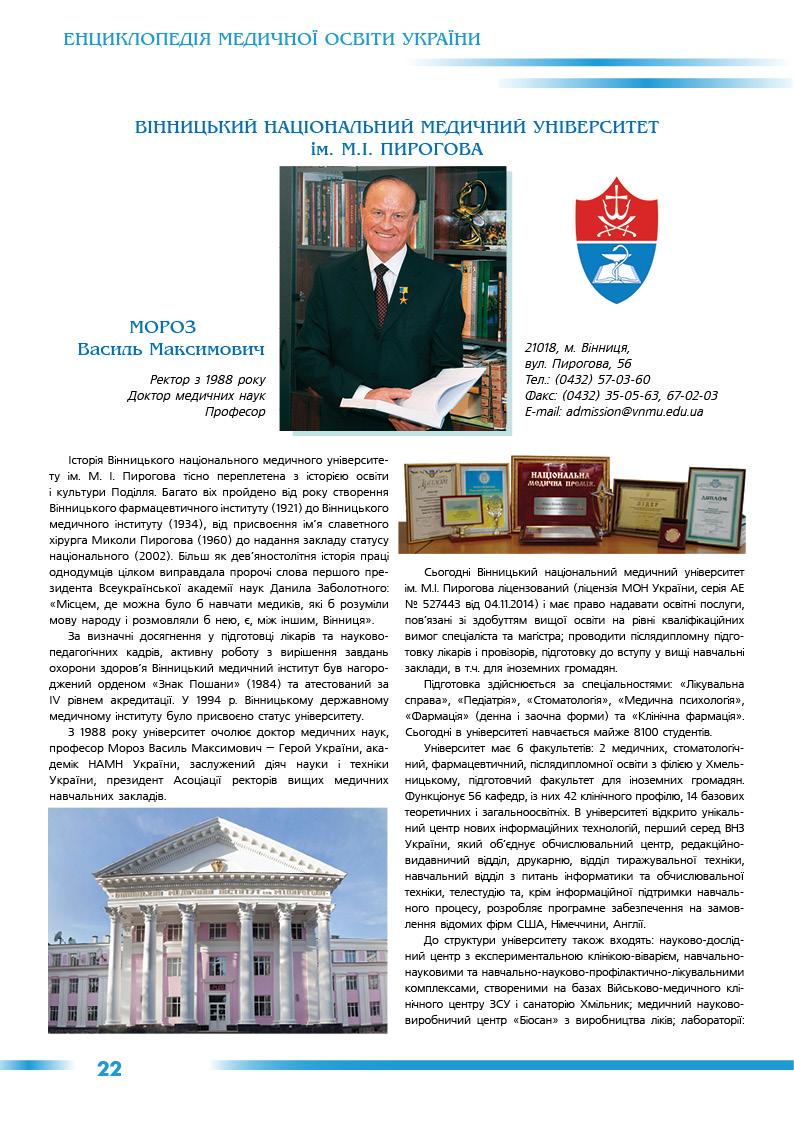 Вінницький національний медичний університет ім. М.І. Пирогова