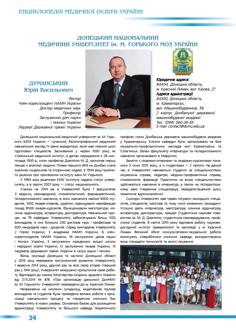 Донецький національний медичний університет ім. М. Горького МОЗ України
