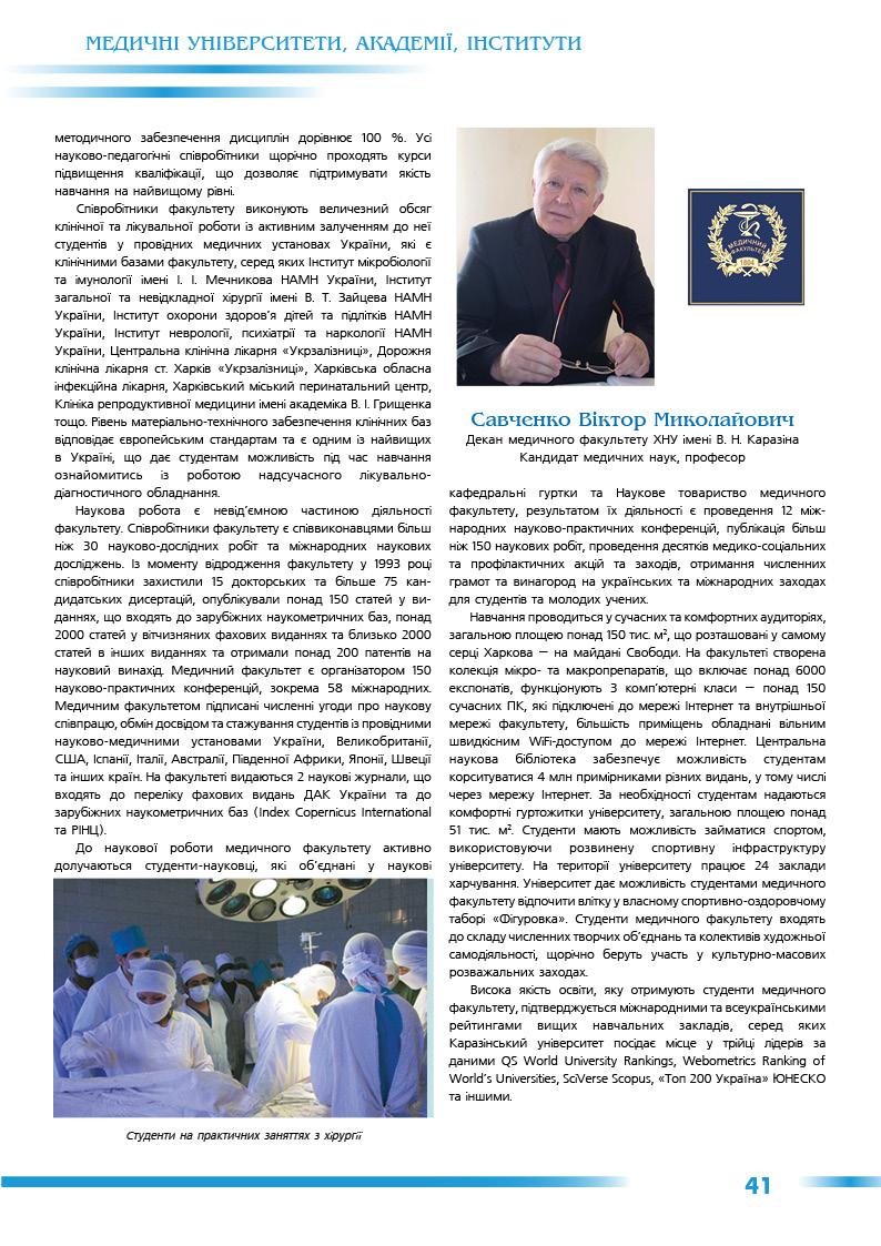 Харківський національний університет імені В.Н. Каразіна. Медичний факультет
