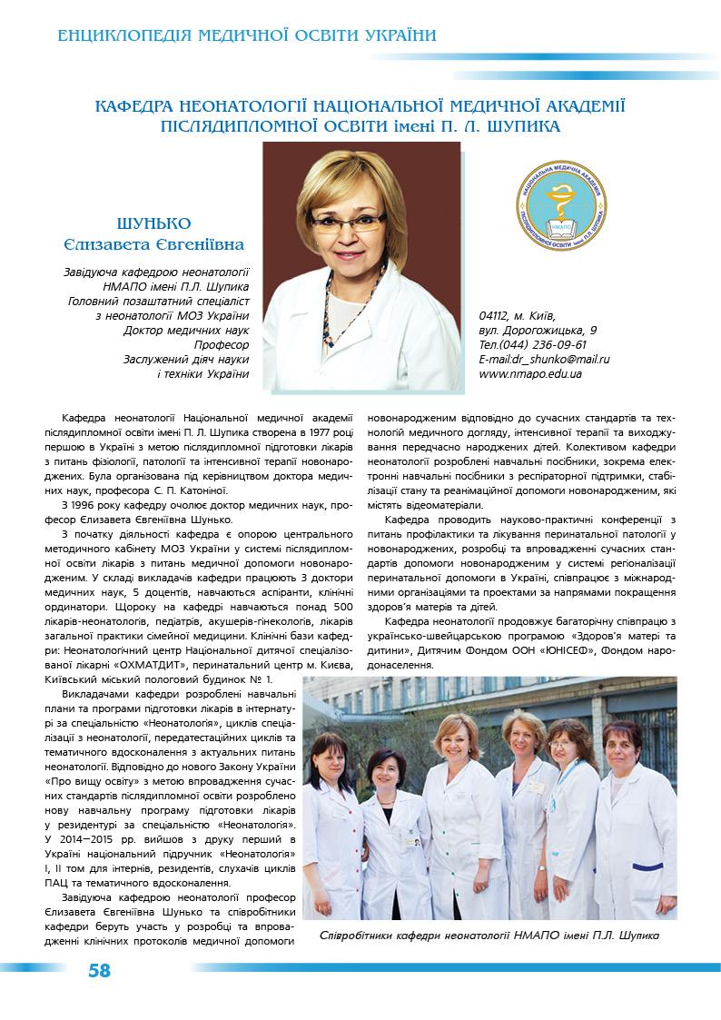 Кафедра неонатології Національної медичної академії післядипломної освіти імені П.Л. Шупика