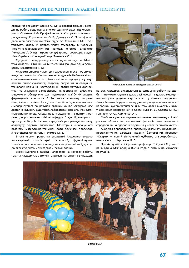 Міжнародна академія екології та медицини