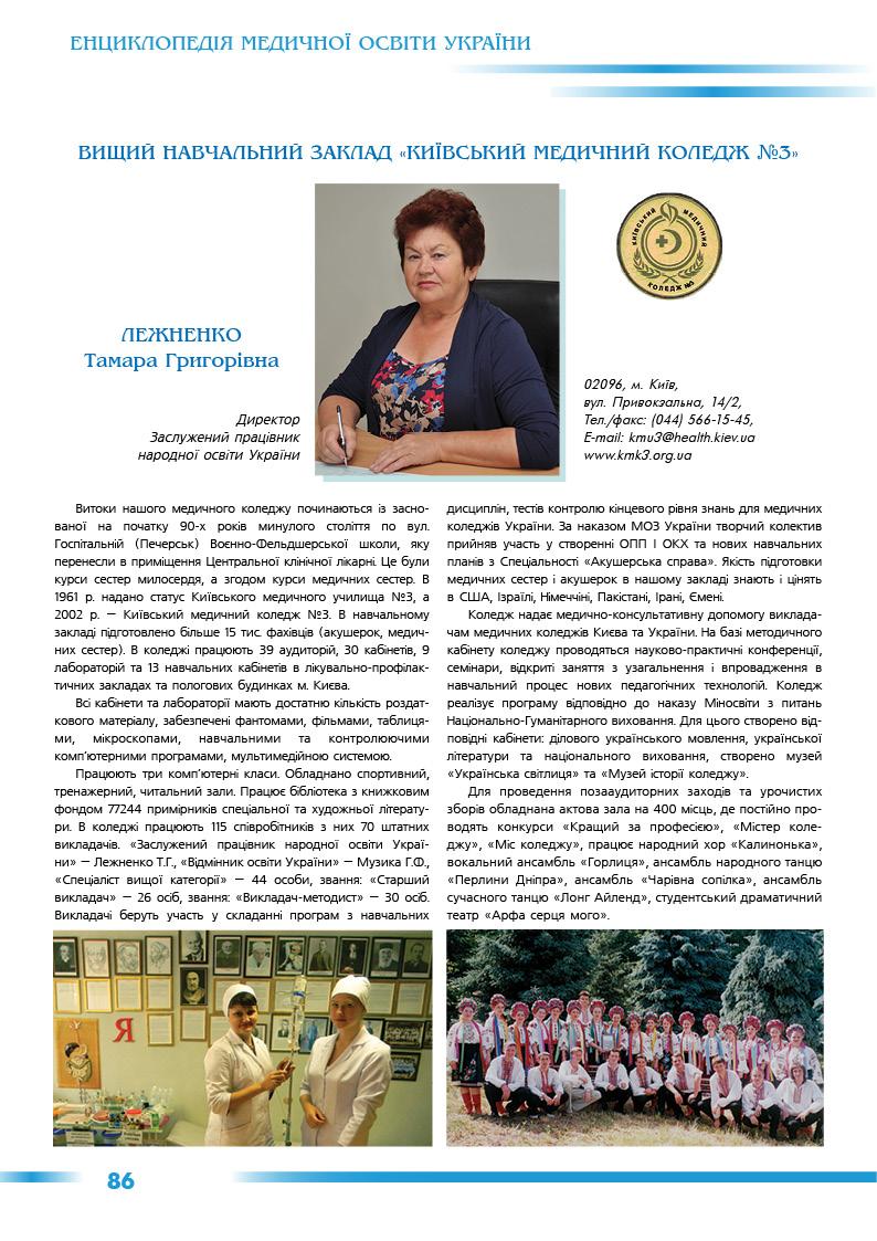 Вищий навчальний заклад «Київський медичний коледж №3»