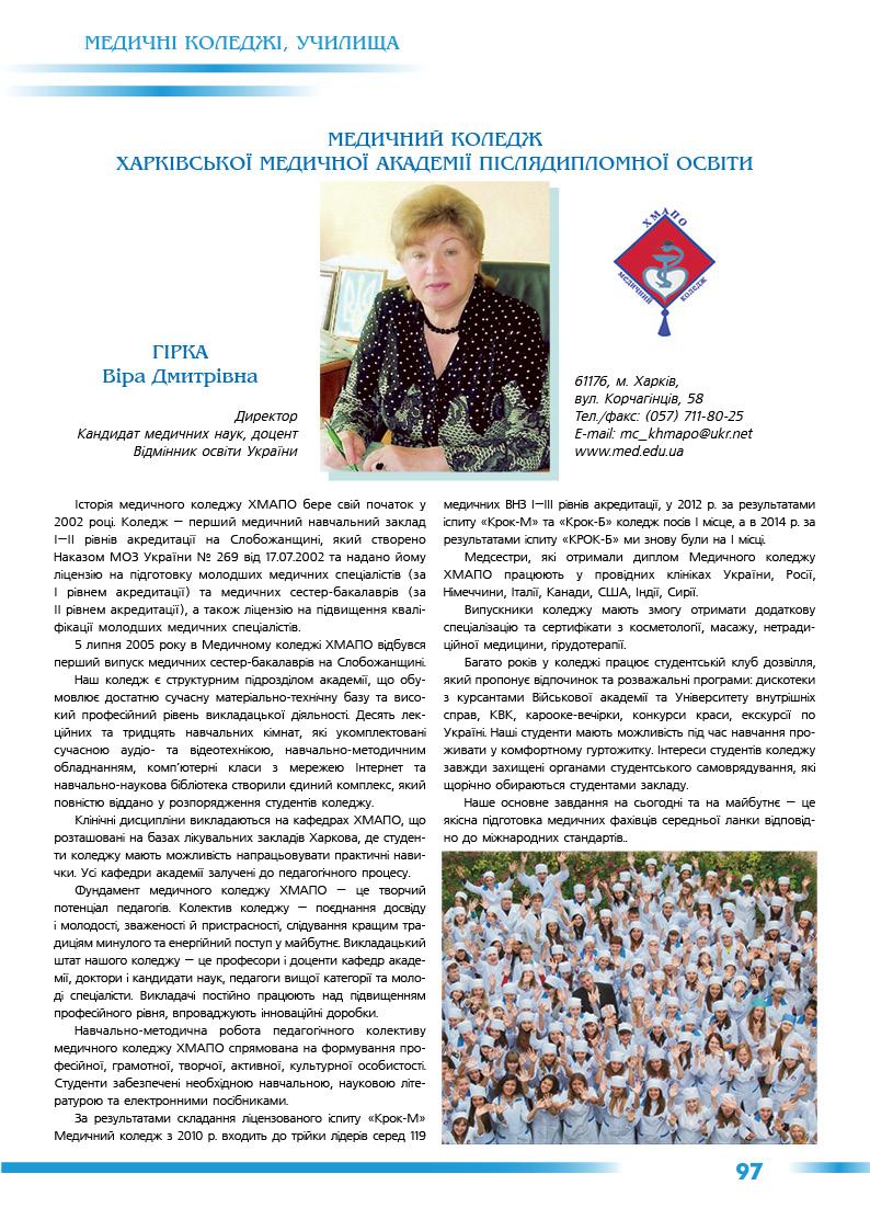 Медичний коледж Харківської медичної академії післядипломної освіти