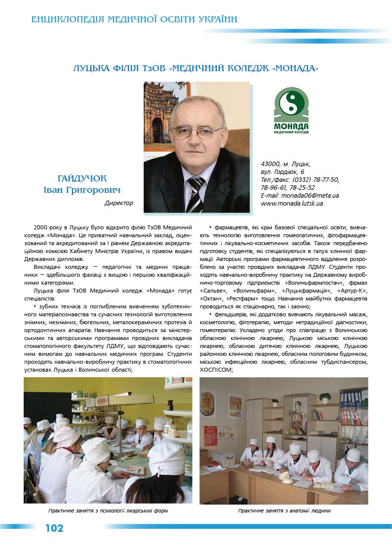 Луцька філія ТзОВ «Медичний коледж «Монада»