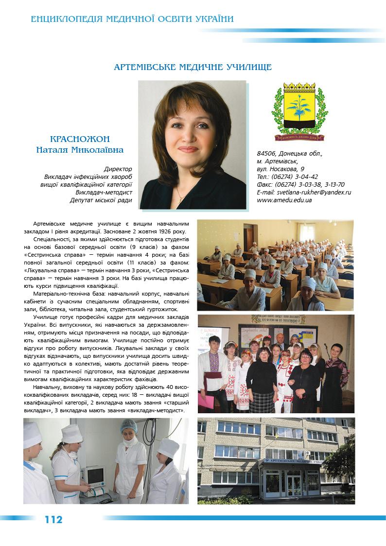 Артемівське медичне училище