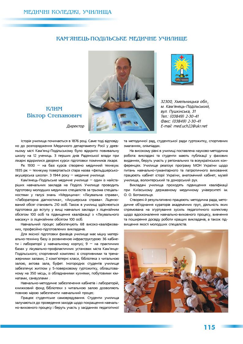 Кам'янець-Подільське медичне училище