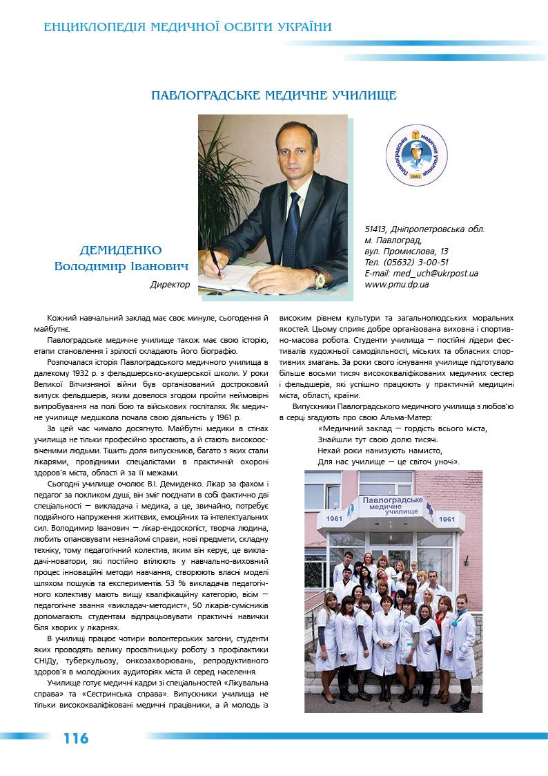 Павлоградське медичне училище