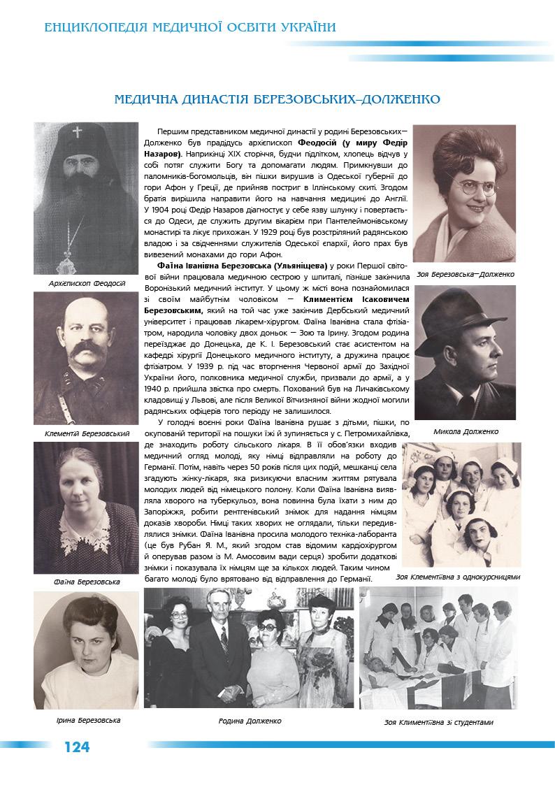 Медична династія Березовських-Долженко
