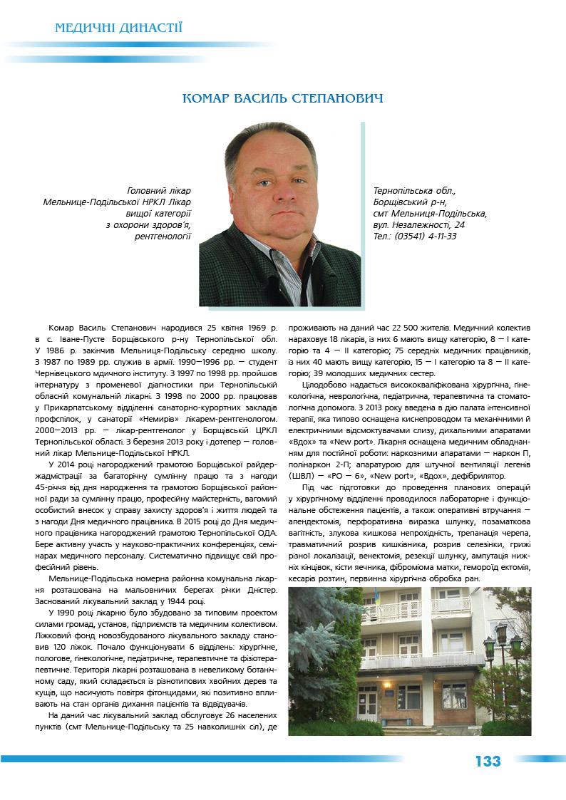 Комар Василь Степанович