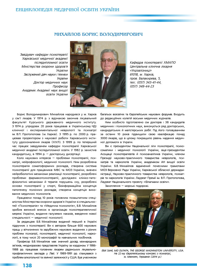 Михайлов Борис Володимирович