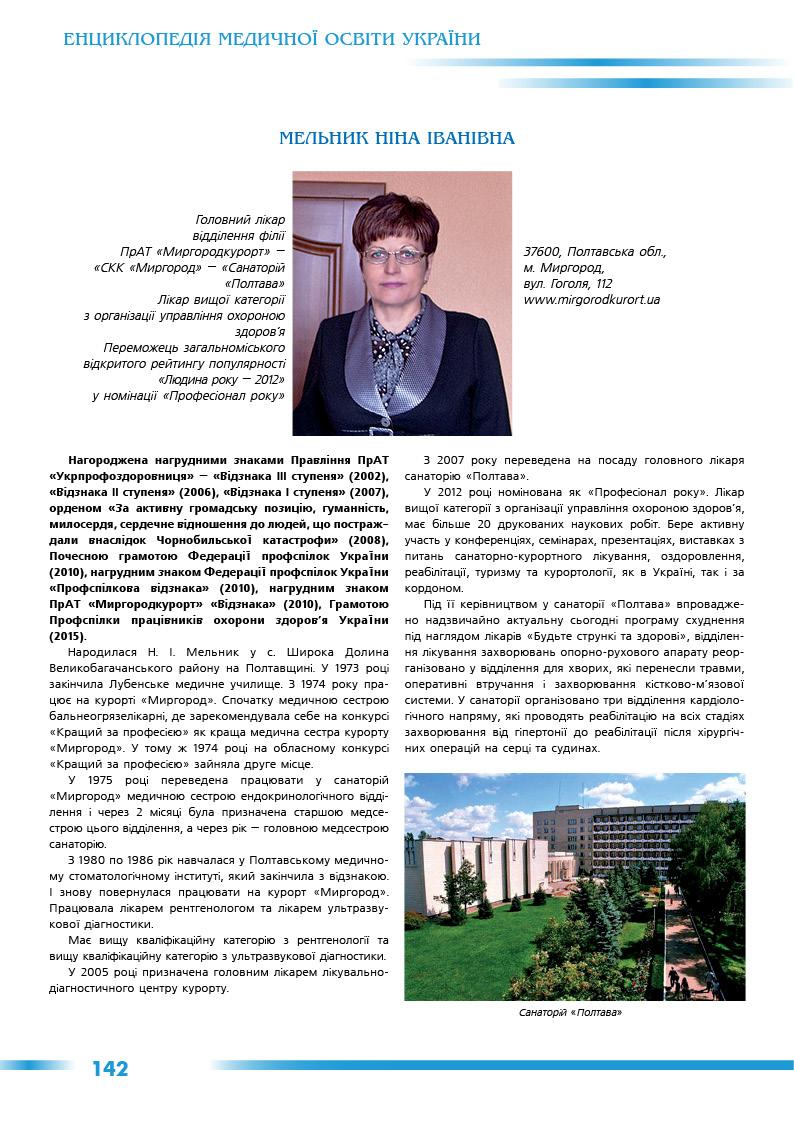 Мельник Ніна Іванівна