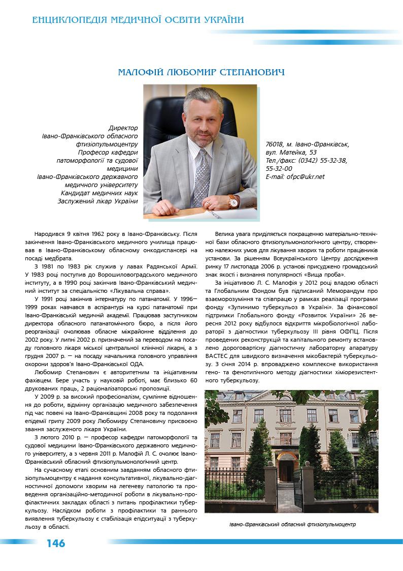 Малофій Любомир Степанович