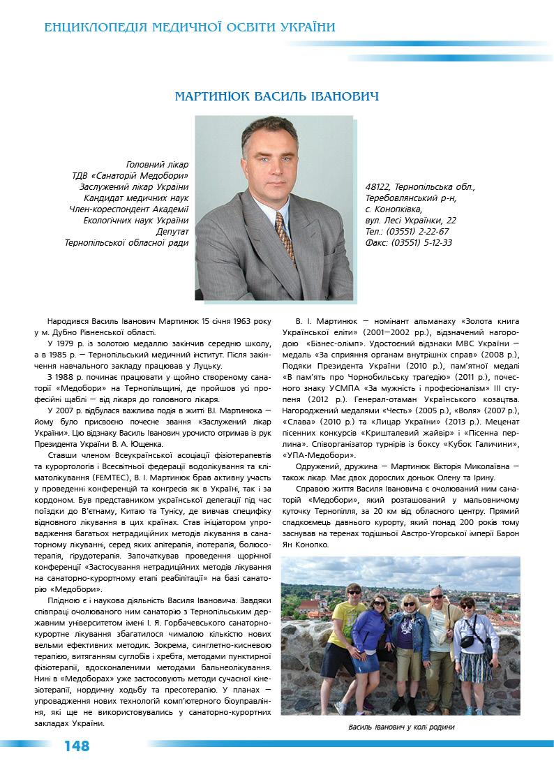 Мартинюк Василь Іванович