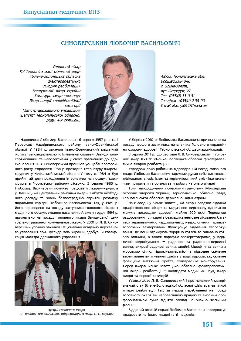 Синоверський Любомир Васильович