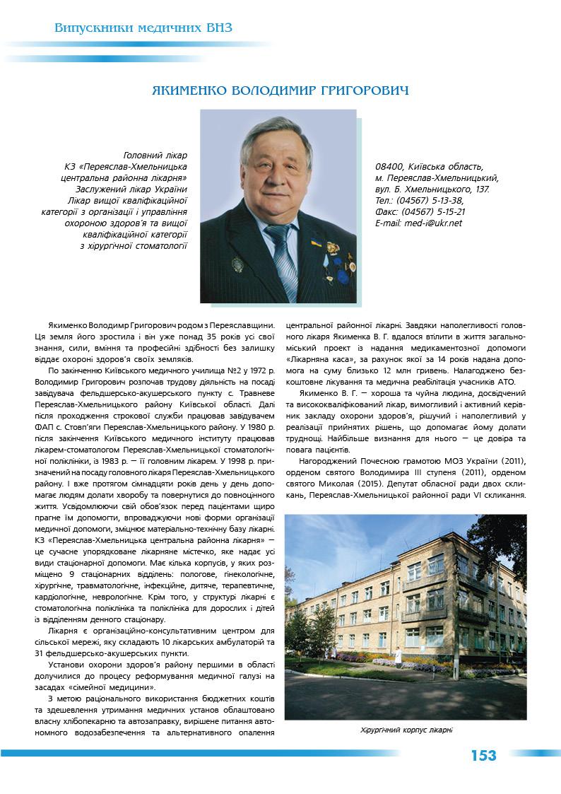 Якименко Володимир Григорович