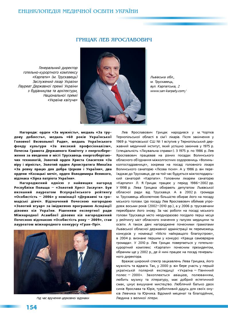 Грицак Лев Ярославович