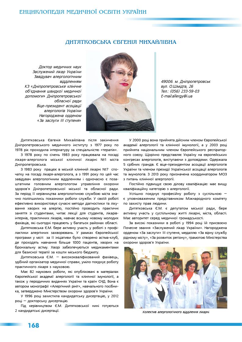 Дитятковська Євгенія Михайлівна