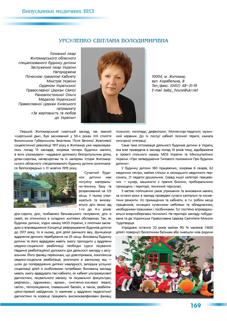 Урсуленко Світлана Володимирівна