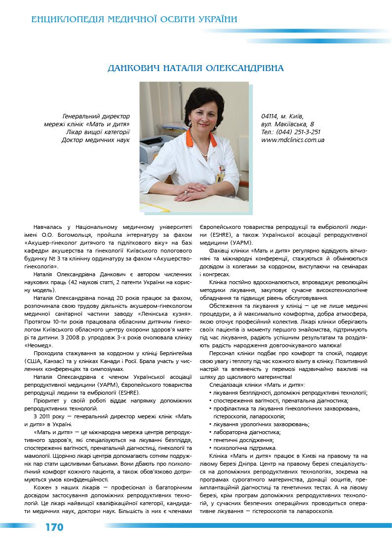 Данкович Наталія Олександрівна