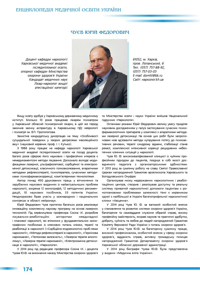 Чуєв Юрій Федорович