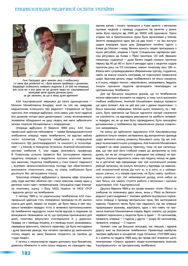 Кашпіровський Анатолій Михайлович