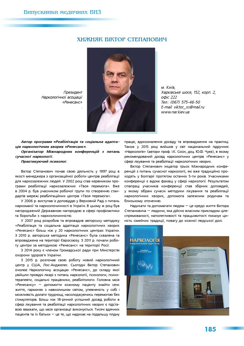 Хижняк Віктор Степанович