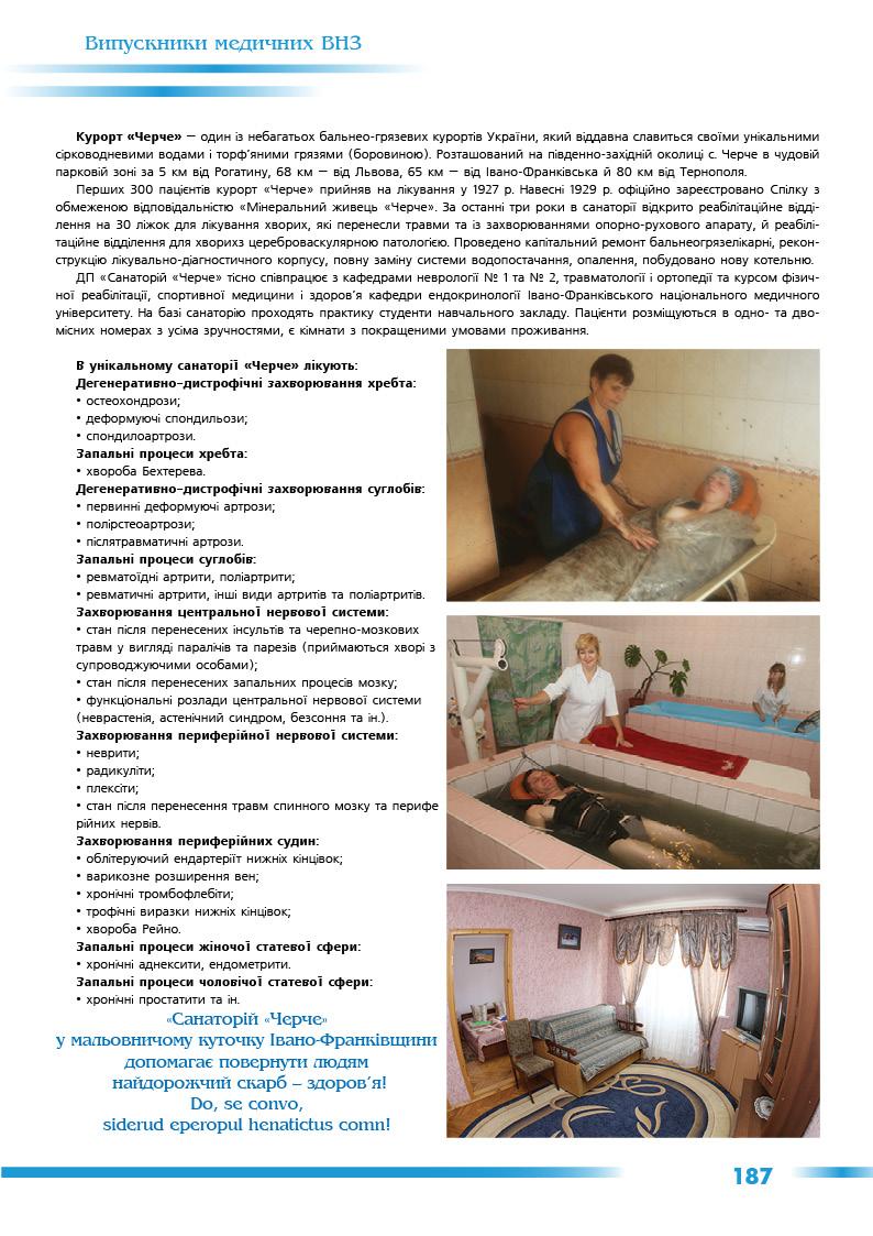 Падучак Михайло Романович