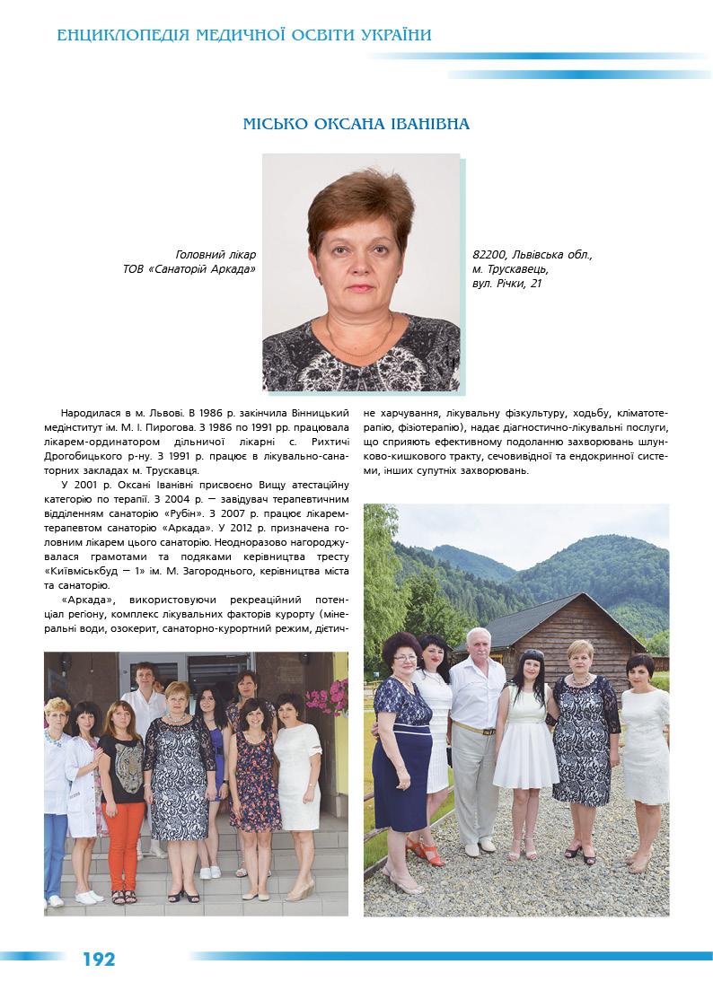 Місько Оксана Іванівна
