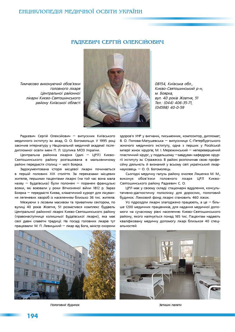 Радкевич Сергій Олексійович