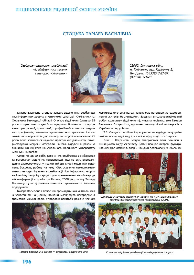 Стоцька Тамара Василівна