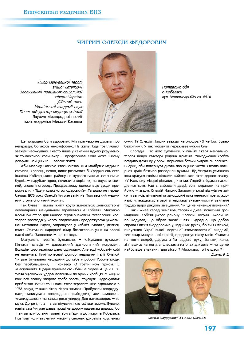Чигрин Олексій Федорович