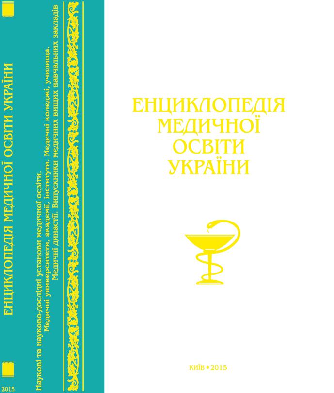 Енциклопедія медичної освіти України