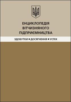 Енциклопедія вітчизняного підприємництва. Здобутки. Досягнення. Успіх 2007