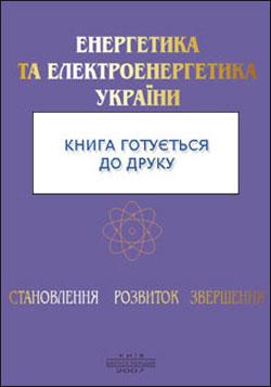 Енергетика та електроенергетика України. Лідери галузі 2007
