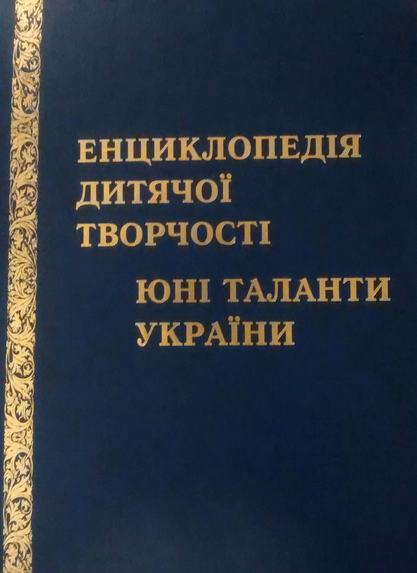 Енциклопедія дитячої творчості. Юні таланти України