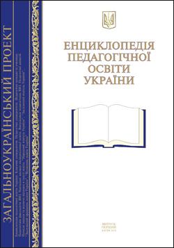 Енциклопедія педагогічної освіти України