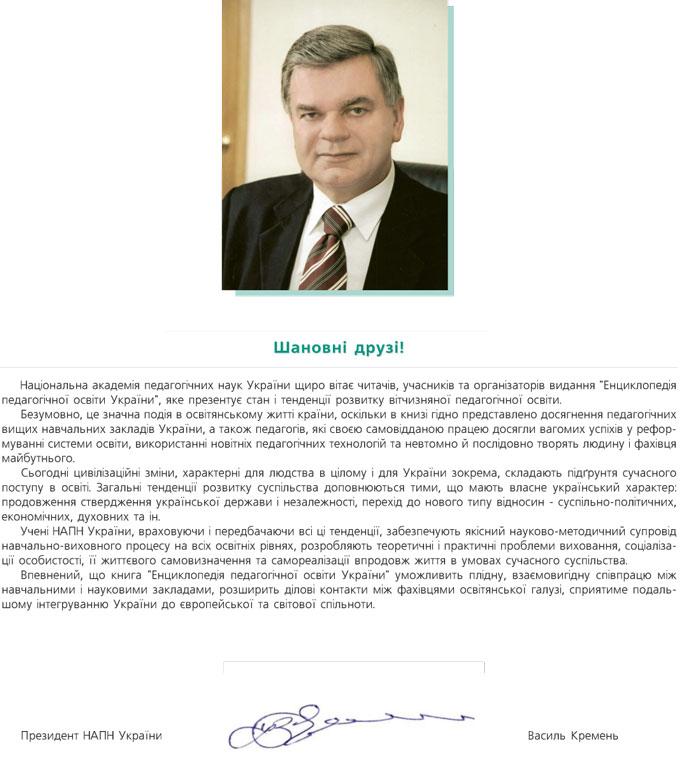 Василь Кремень