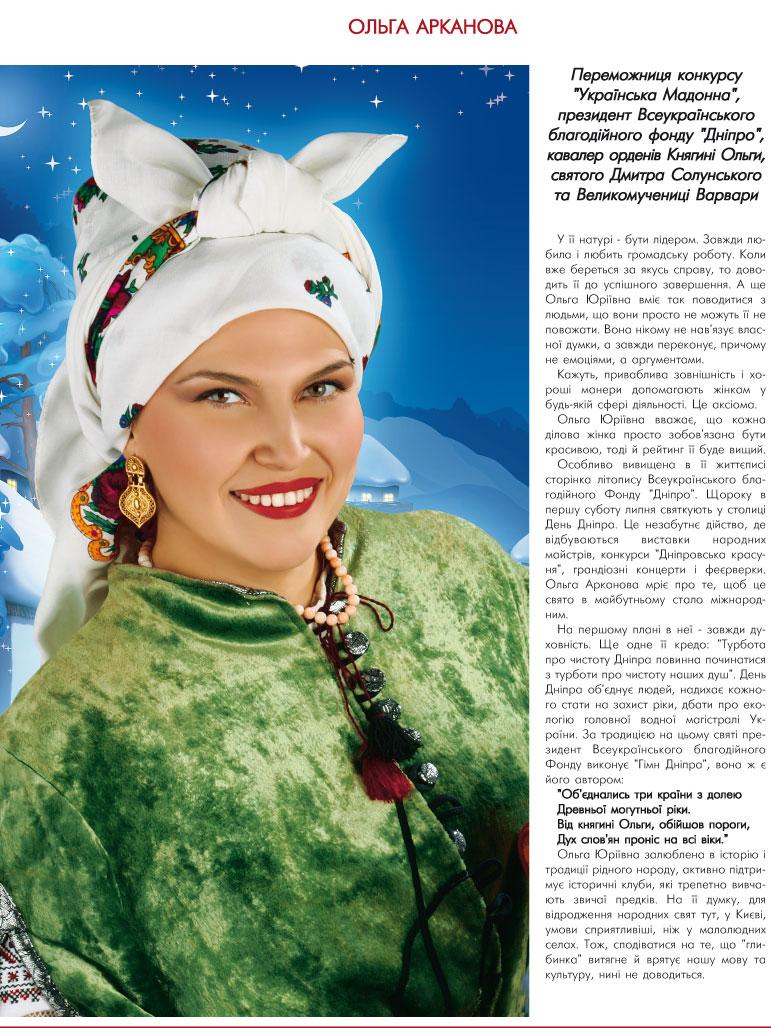 Картинки по запросу Ольга Арканова