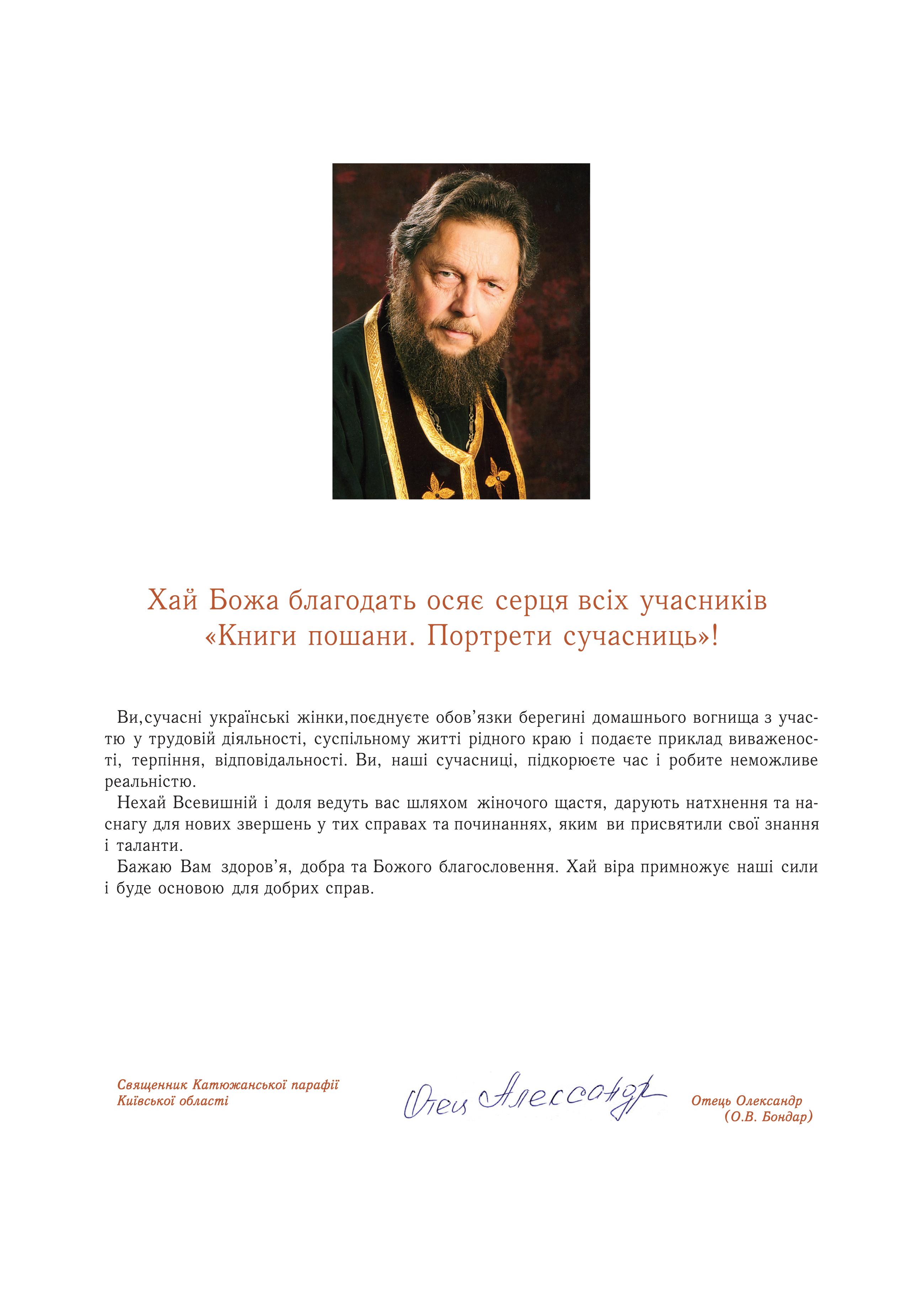 Звернення до читачів священника Катюжанської парафії Київської області Отця Олександра