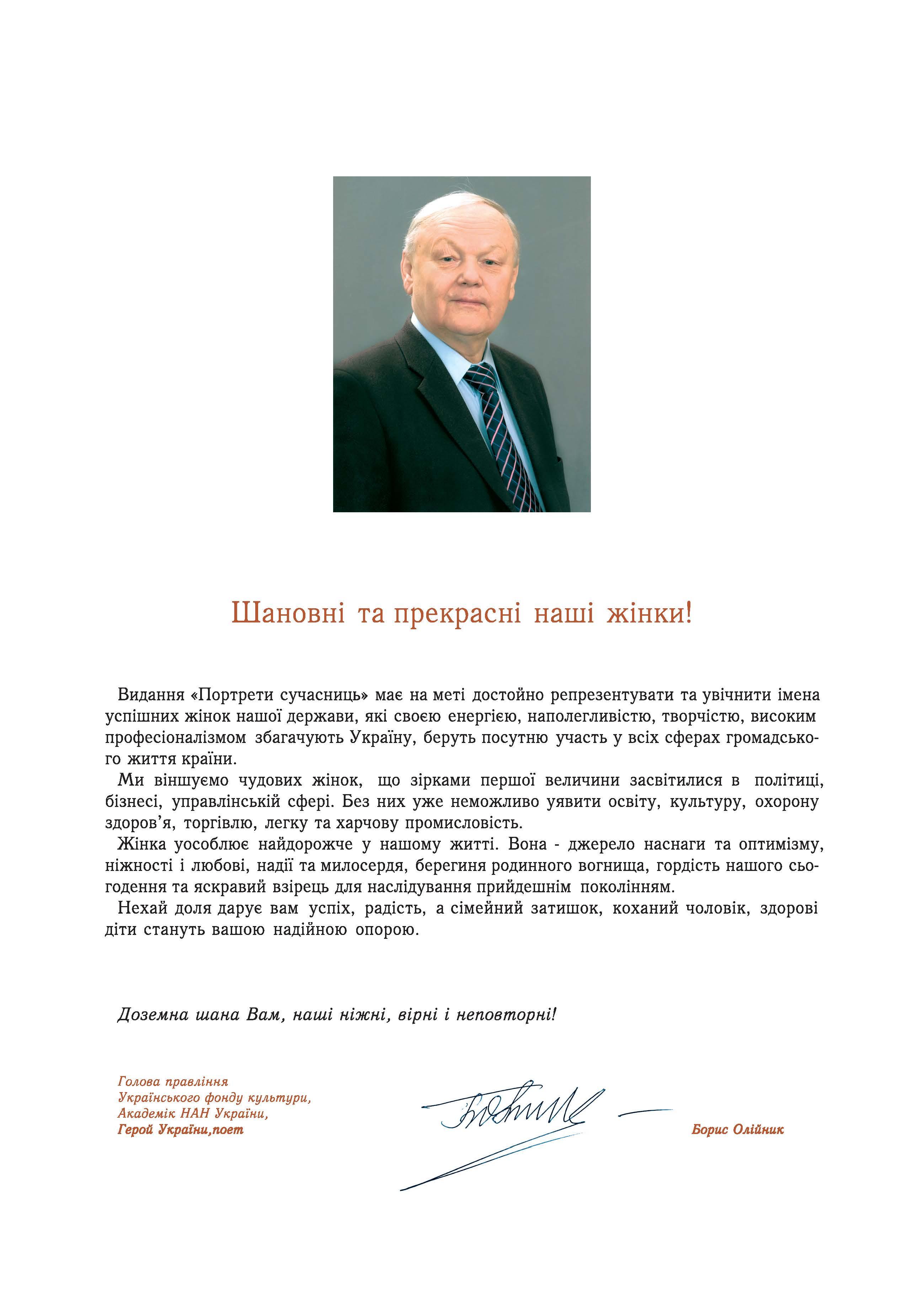 Звернення до читачів Олійника Бориса Ілліча - голови правління Українського фонду культури