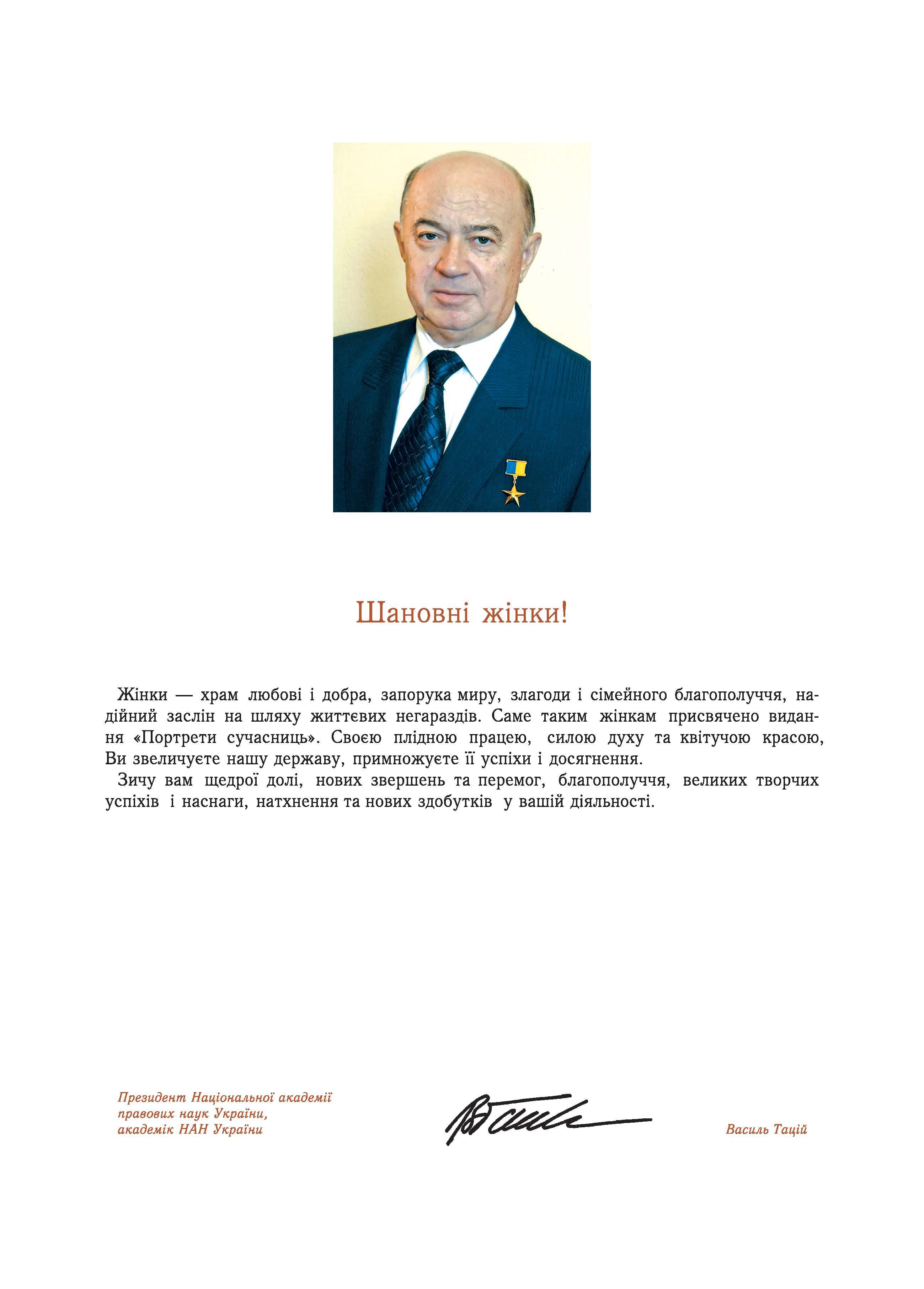 Звернення до читачів Тація Василя Яковича - президента Національної академії правових наук України