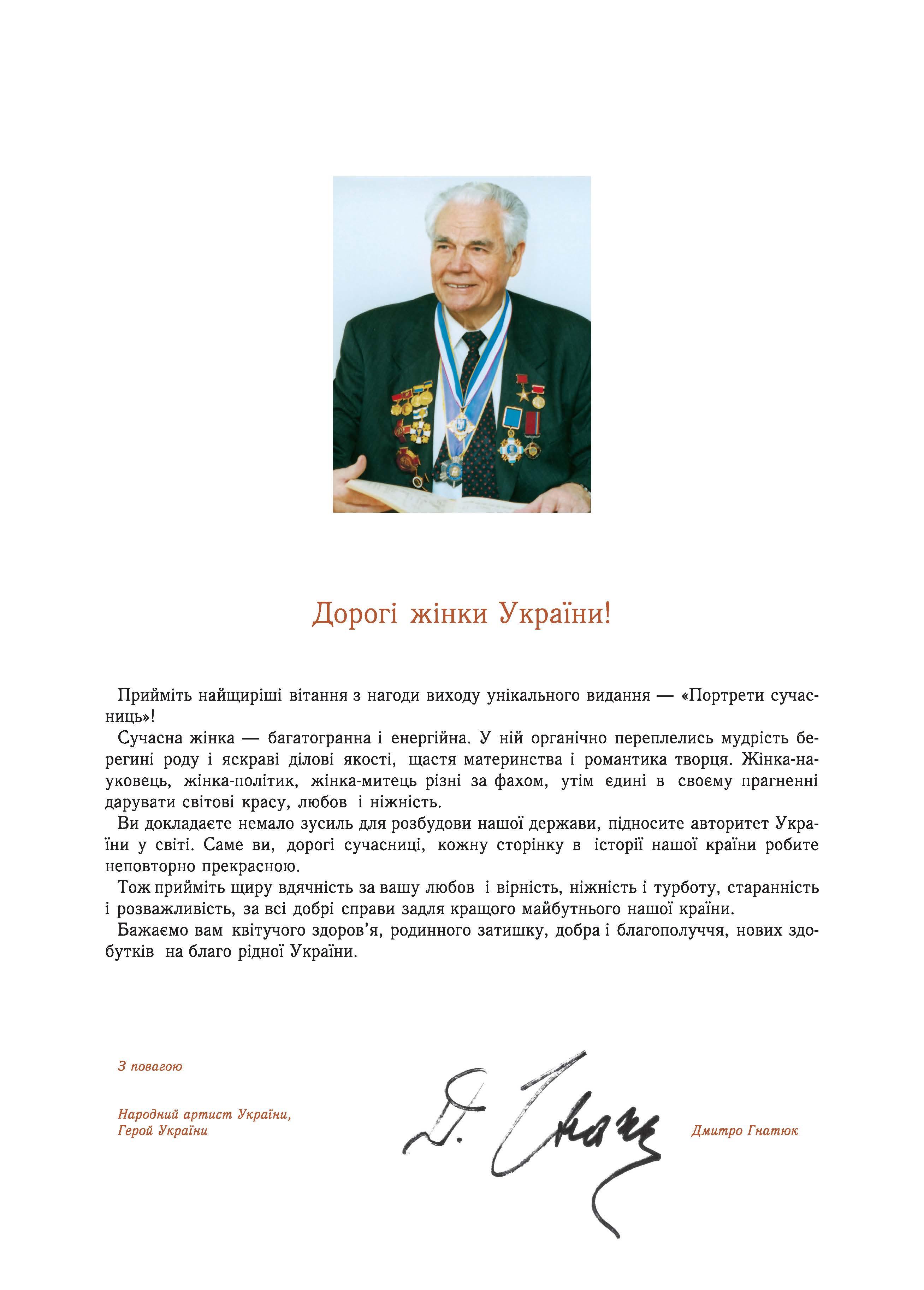 Звернення до читачів Гнатюка Дмитра Михайловича - народного артиста України