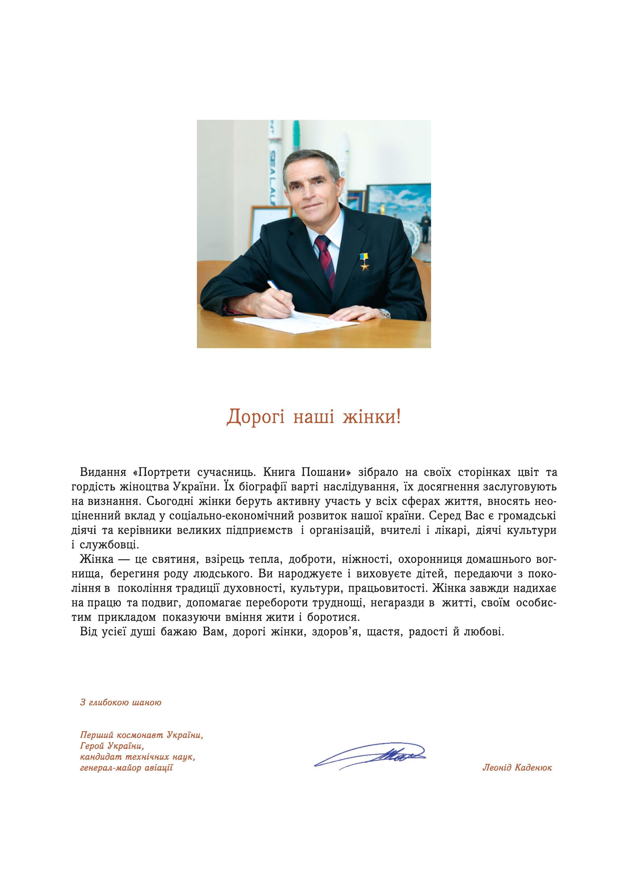 Звернення до читачів Каденюка Леоніда Костянтиновича - першого космонавта незалежної України