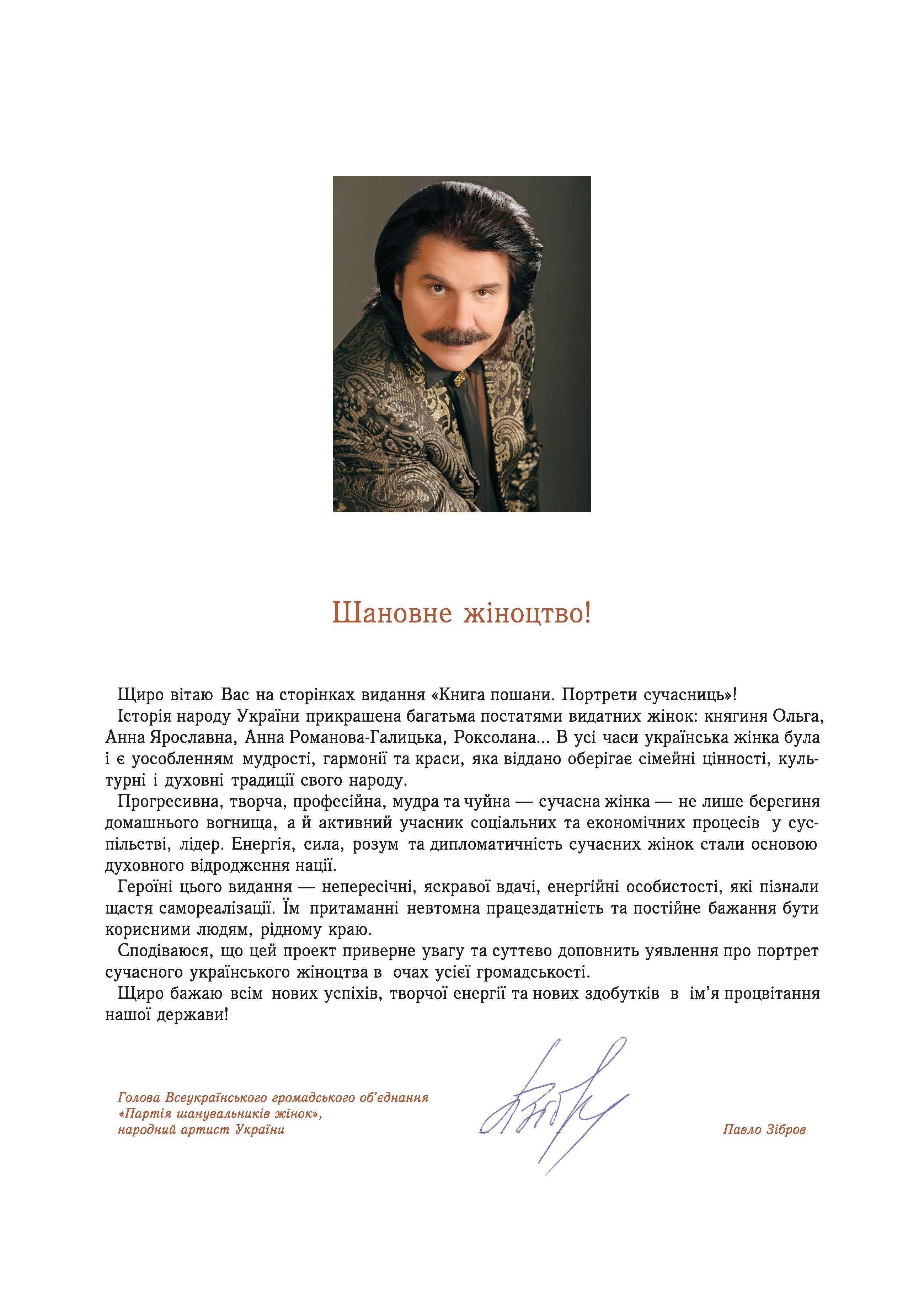 Звернення до читачів Зіброва Павла Миколайовича - народного артиста України